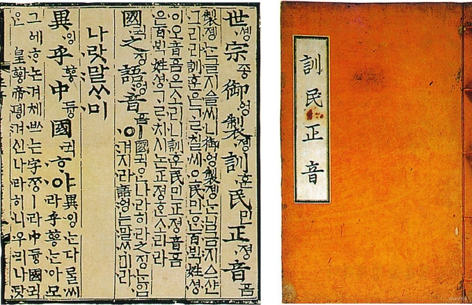 Continuing Legal Battles Put Fate of Historic Hangeul Record Up in Air