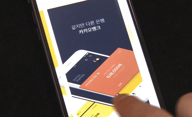 According to the data from Kakao Bank, the number of its clients stood at 10 million as of Thursday. (Yonhap)