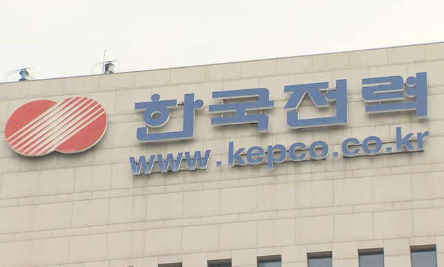 KEPCO Struggles Despite Return to Profitability
