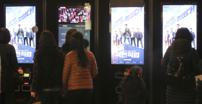 "Electronic posters of the comedy movie ""Extreme Job"" on display at a Seoul theater. (Yonhap)"