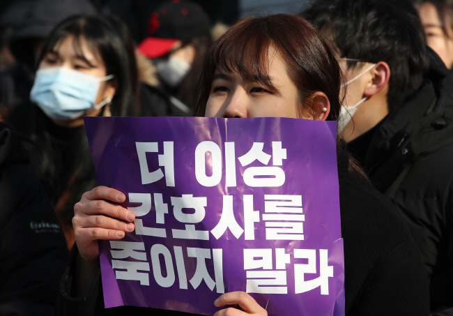 Nurses hold a rally in central Seoul on Feb. 16, 2019, to call for an end to the bullying culture over the death of a nurse who allegedly committed suicide over harassment at work. (Yonhap)