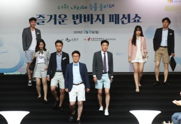 Suwon Fashion Show Promotes Shorts as Appropriate Summer Work Attire