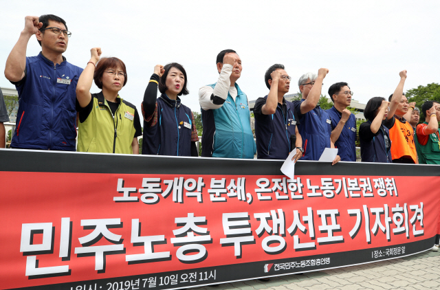 Members of the Korean Confederation of Trade Unions, a major umbrella labor union group, hold a rally in front of the National Assembly on July 10, 2019, to announce its campaign against what it calls the government's suppression of the labor sector. (Yonhap)