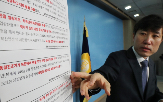 Rep. Ha Tae-keung of the minor opposition Bareunmirae Party holds a press briefing at the National Assembly on July 11, 2019, claiming he has identified data from a Japanese agency showing alleged smuggling of strategic items by Japanese firms to North Korea. (Yonhap)
