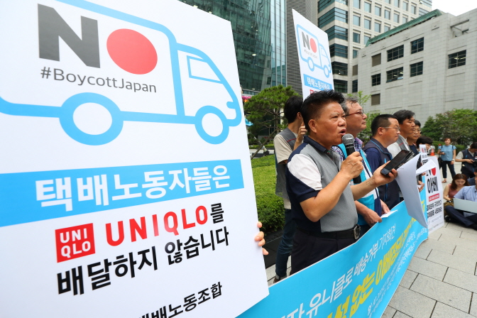 In a news conference in front of the Japanese Embassy in central Seoul, the delivery workers' union said its boycott campaign will begin with goods from Japanese clothing apparel company Uniqlo. (Yonhap)