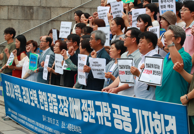 South Korean civic activists hold a rally in Seoul on July 25, 2019, to denounce the administration of Japanese Prime Minister Shinzo Abe for denying historical facts and initiating economic retaliation against South Korea. (Yonhap)