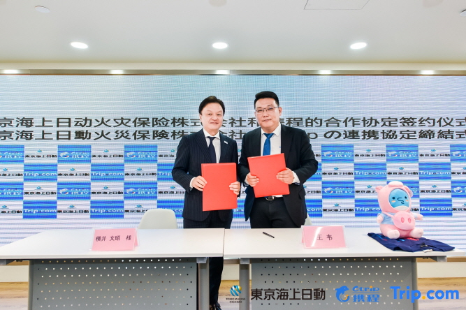Ctrip and Tokio Marine Nichido to Make Groundbreaking Agreement