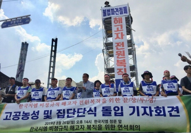 The union of irregular workers at GM Korea Co., the South Korean unit of General Motors Co., enters a collective hunger strike calling for the reinstatement of sacked irregular workers in front of the carmaker's main gate in Incheon, west of Seoul, on Aug. 26, 2019. (image: The Union of Irregular Workers at GM Korea)