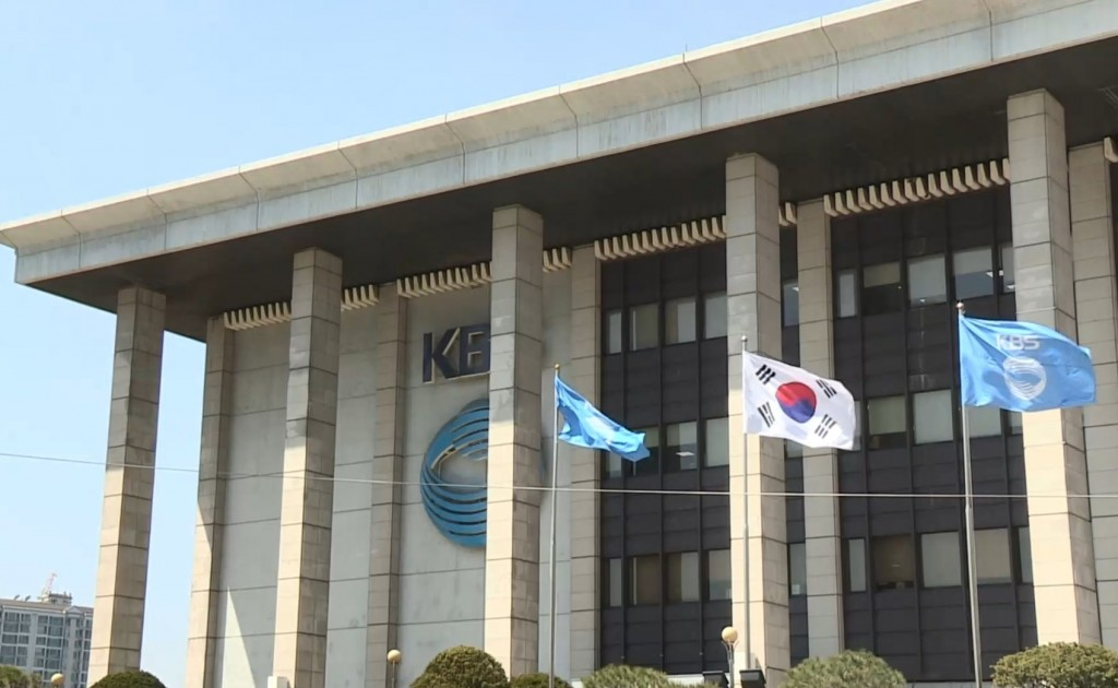 The headquarters of KBS in Yeouido, south-west of Seoul. (Yonhap)