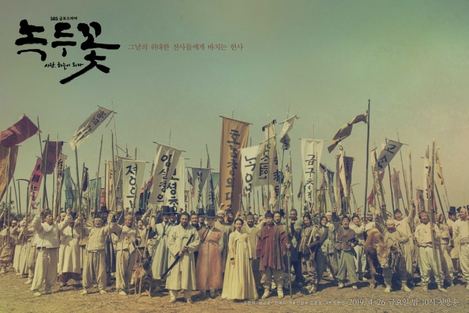 "A promotional poster from SBS' period drama ""Mung Bean Flower."" (image: SBS)"