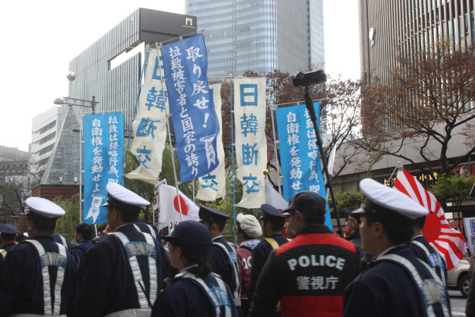 A group of Japanese far-right activists staged an anti-Korean demonstration in Tokyo on Dec. 9, 2018 (Yonhap)