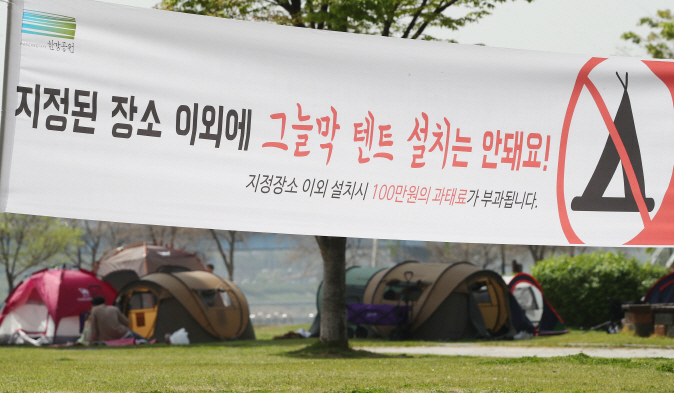 In April, the city said it would designate 13 tent zones in the Han River park and impose a fine of 1 million won (US$830) for those who violate the new regulations that ban the use of tents outside of certain hours. (Yonhap)