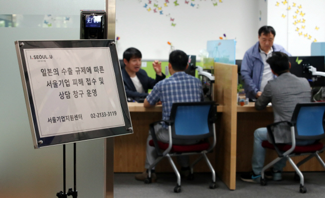 Seoul city government officials consult local company officials over Japanese export regulations' impact on their businesses on July 8, 2019. (Yonhap)