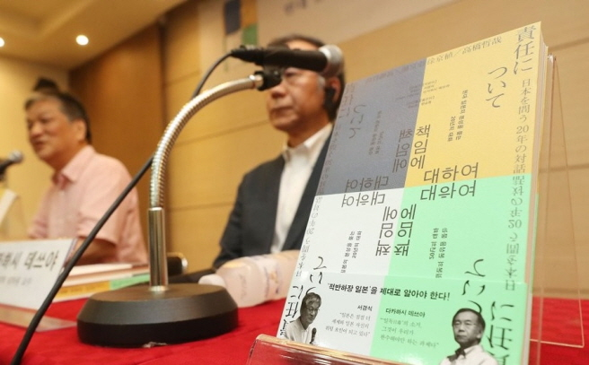 The cover of a new book by professors Suh Kyung-sik (L) and Tetsuya Takahashi on display during a press conference on Aug. 12, 2019. (Yonhap)