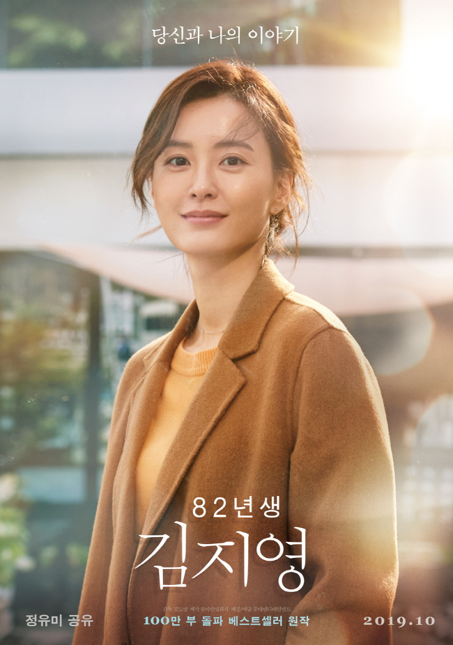 "The film poster of the movie ""Kim Ji-young, Born 1982,"" scheduled to premiere in October. (image: Lotte Entertainment)"