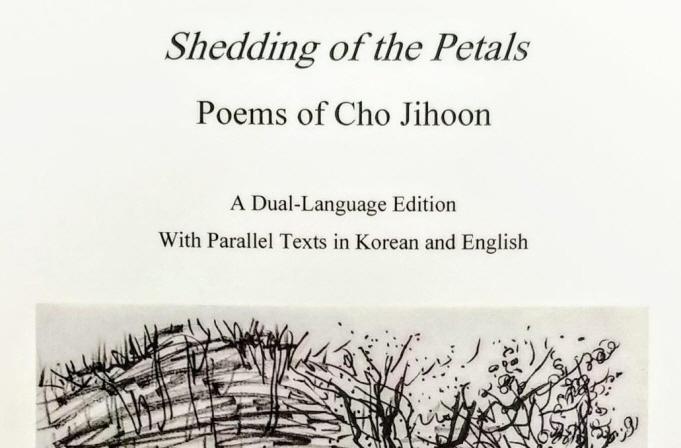"""""""Shedding of the Petals."""" (Yonhap)"""