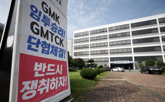 A sign expressing the union's resolve to win in wage bargaining with management stands in front of a GM Korea Co. plant in Incheon, west of Seoul, on Sept. 9, 2019. (Yonhap)