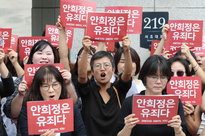 "Women rights groups and civic groups hold a press conference at the Supreme Court on Sept. 9, 2019 following the top court's ruling that reaffirmed An's sentence. People are seen holding red signs that say ""An Hee-jung is guilty"" in Korean. (Yonhap)"