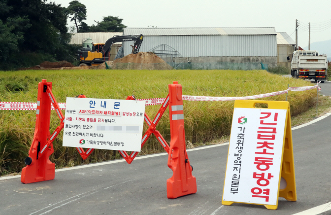 A warning sign that bans entry to a farm infected with African swine fever on Ganghwa Island, some 60 kilometers west of Seoul, on Sept. 27, 2019. (Yonhap)