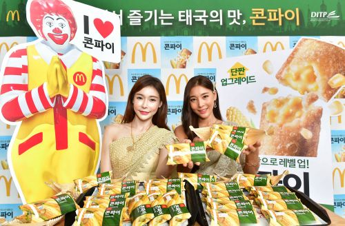 McDonald's Korea Holds Promotional Event for Corn Pie