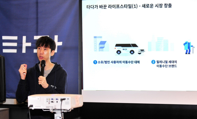 VCNC CEO Park Jae-uk delivers a briefing on the company's expansion plans at a press conference held at VCNC's headquarters in Seongsu, eastern Seoul on Oct. 7, 2019. (image: VCNC)