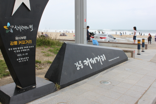 The entrance to the Gangneung Coffee Street along Anmok Beach. (Yonhap)