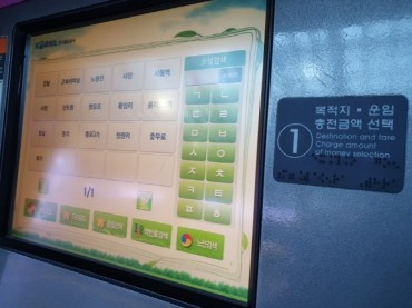 Unmanned Kiosks Inaccessible for Persons with Disabilities