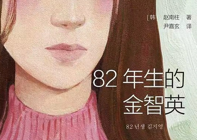 Korean Feminist Novel 'Kim Ji-young, Born in 1982′ Tops Chinese Sales List