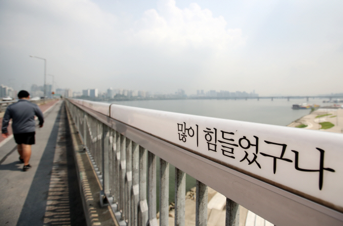 The anti-suicide slogans were first inscribed on the bridge in 2012 as part of the 'Bridge of Life' campaign launched by the city and Samsung Life Insurance Co.  (Yonhap)