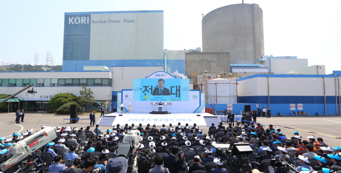 A ceremony to permanently shut down the Kori-1 unit is held in the southern port city of Busan on June 19, 2017. (Yonhap)