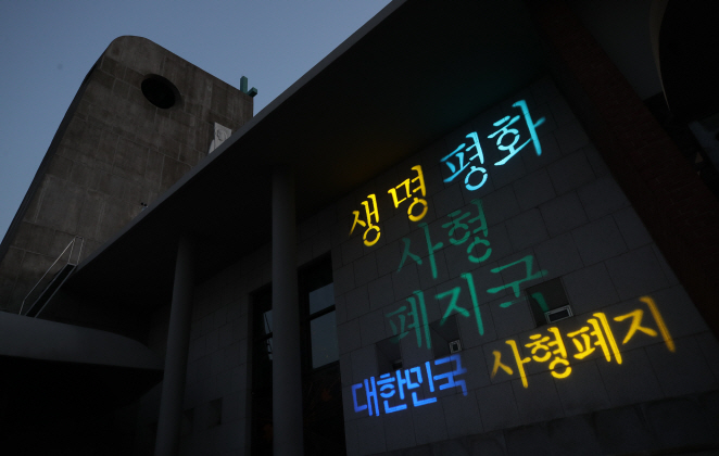 "An anti-death penalty performance on Nov. 30, 2018 that illuminates words like ""life,"" ""peace"" and ""abolitionist country."" (Yonhap)"