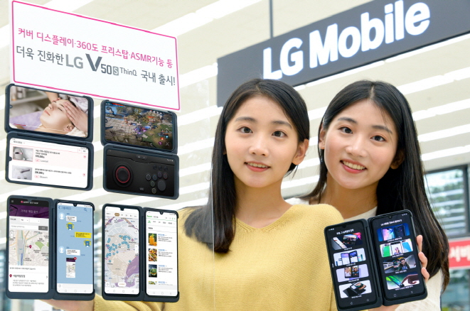 LG Launches V50S ThinQ in S. Korea