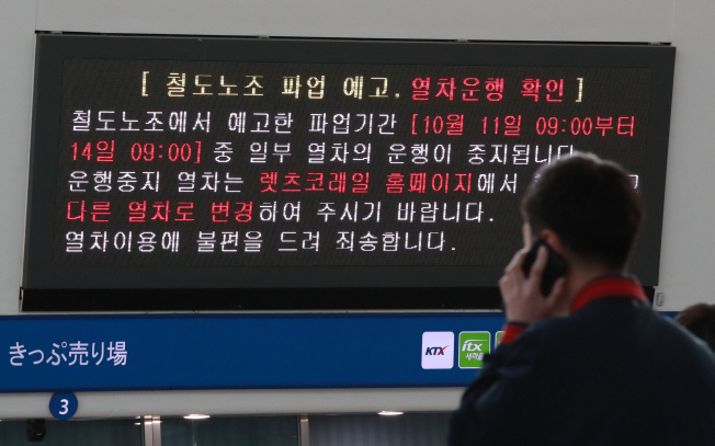 An electronic signboard at Seoul Station displaying messages advising passengers to check their train schedules ahead of the railway labor strike on Oct. 10, 2019. (Yonhap)