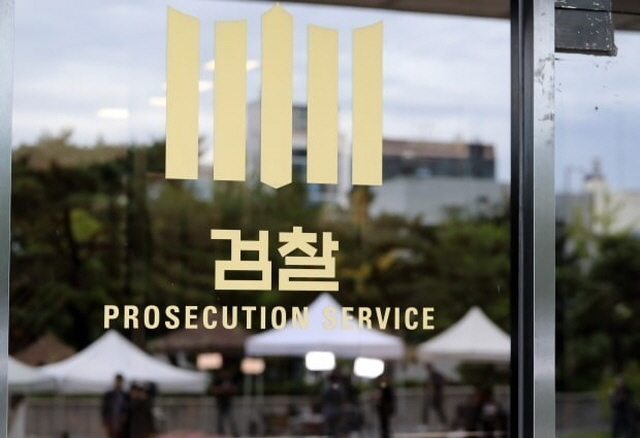 The prosecution office in Seoul. (Yonhap)