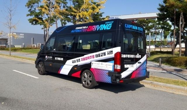 A bus with Level 3 autonomous driving technology running on a road in a government-led pilot project in Sejong City, an administrative hub 130 kilometers southeast of Seoul. (image: Ministry of Land, Infrastructure and Transport)