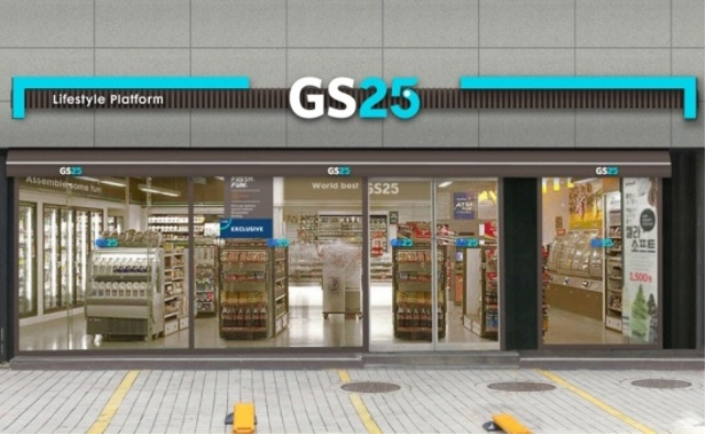 A GS25 convenience store in Seoul. (image: GS Retail)