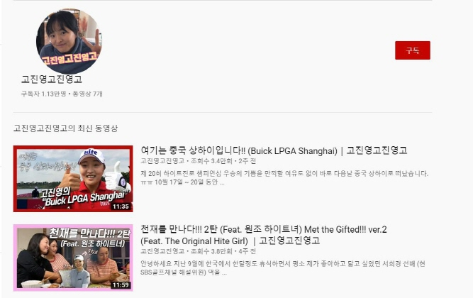 This captured image shows South Korean golfer Ko Jin-young's YouTube channel. (Yonhap)