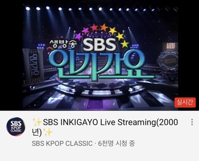 "This image of the ""SBS KPOP Classic"" channel streaming old ""Inkigayo"" episodes was captured from YouTube. (Yonhap)"