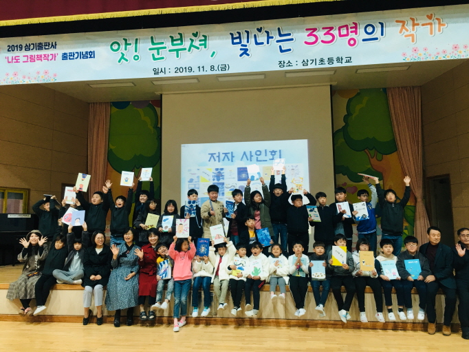 About 50 teachers, parents and other people attended the publication ceremony to share the students' works and celebrate. (image: Gokseong County Office)