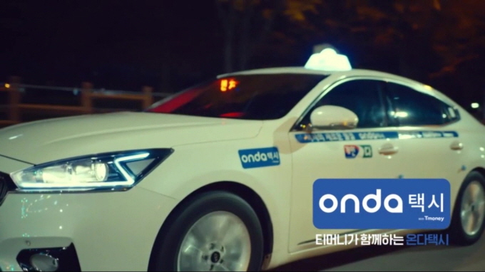The Onda taxi service has focused on offering a better customer experience by preventing taxi drivers from cherry-picking passengers and refusing certain destinations. (image: T-money)