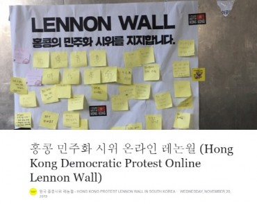 Online Lennon Wall Created to Prevent Vandalism