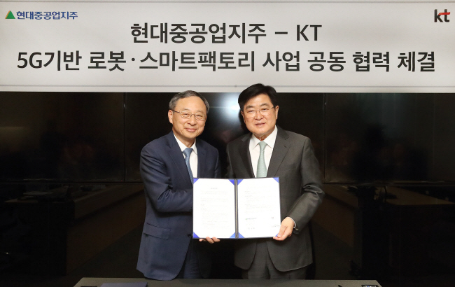 KT, Hyundai Heavy Join Hands for 5G-based Smart Factory