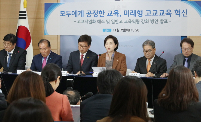 S. Korea to Turn Key Elite Schools into General Ones by 2025