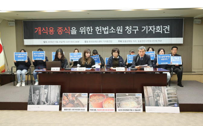 Members of KARA and the PNR hold a news conference in the Press Center in Seoul on Nov. 21, 2019, to announce a plan to file a constitutional petition against the government for not curbing dog meat consumption and slaughterhouses. (Yonhap)
