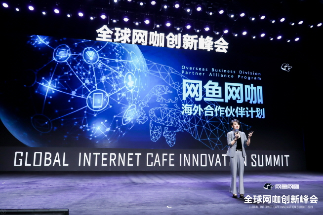 "The First Global Internet Café Innovation Summit, Wanyoo Announced ""Overseas Business Partner Alliance Program"""