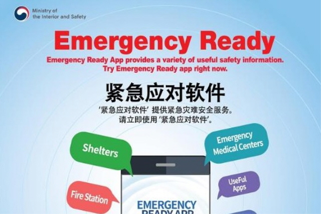 A promotional image for the Emergency Ready app. (image: Ministry of Interior and Safety)