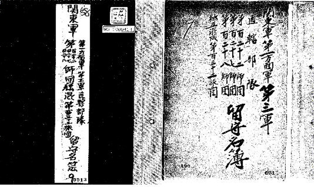 A list of Korean victims of Japan's wartime forced labor. (image: Ministry of the Interior and Safety)
