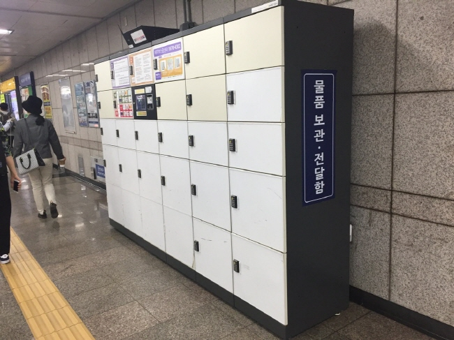 An unmanned luggage storage at a Seoul subway station. (image: HistSystem Co.)