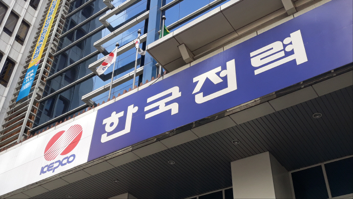 Korea Electric Power Corp. (KEPCO) building in Seoul. (Yonhap)