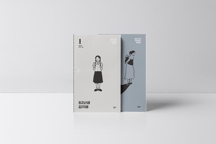 Novel 'Kim Ji-young, Born 1982′ Most Borrowed This Year